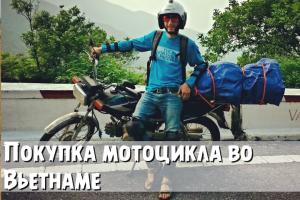 Как купить и продать мотоцикл во Вьетнаме и Камбодже