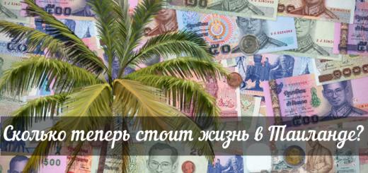Сколько стоит жизнь в Таиланде после падения курса рубля