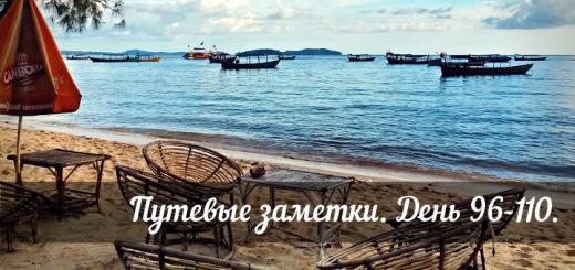 Путевые заметки из путешествия по Камбодже